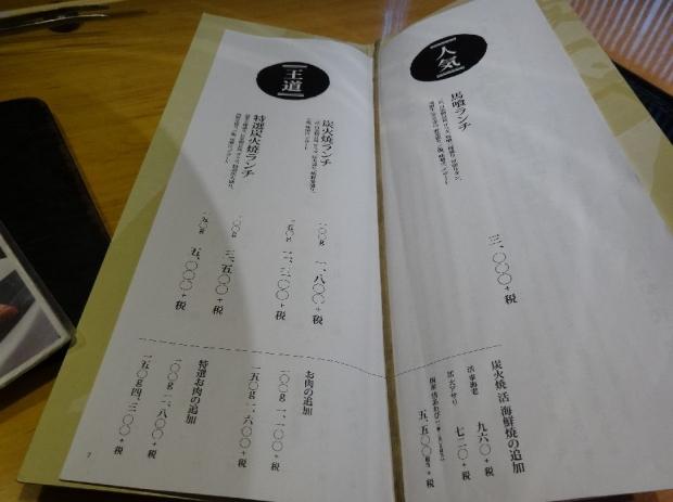 馬喰一代@名古屋 (3)