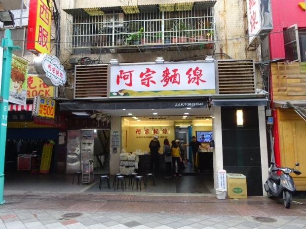2日目台湾旅行 (12)