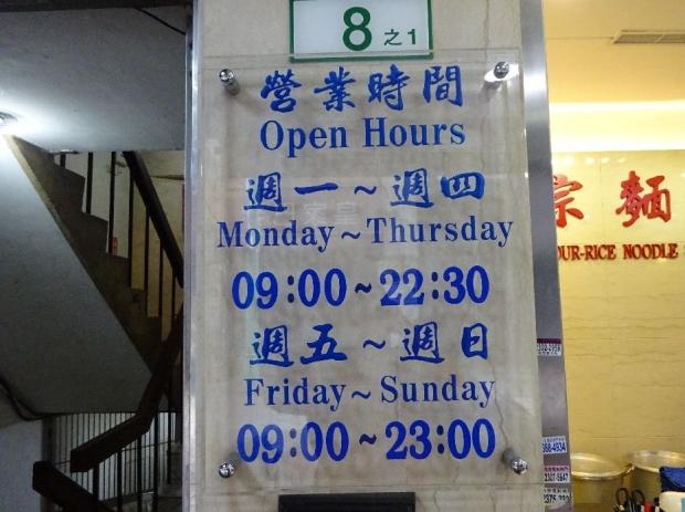 2日目台湾旅行 (19)