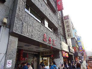 2日目台湾旅行 (79)
