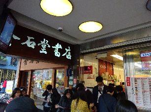2日目台湾旅行 (82)