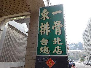 3日目台湾旅行 (91)