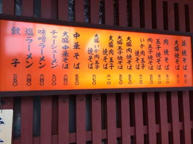 ちとせ@高山 (2)