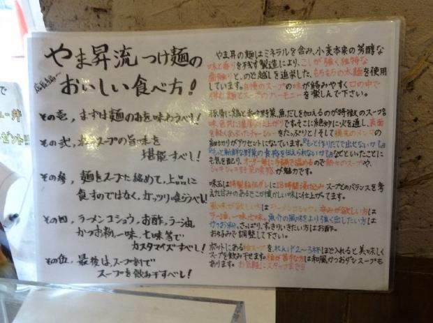 やま昇@名古屋 (2)