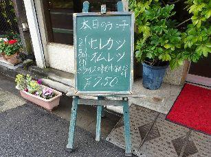 洋食フジイ@元郷 (2)