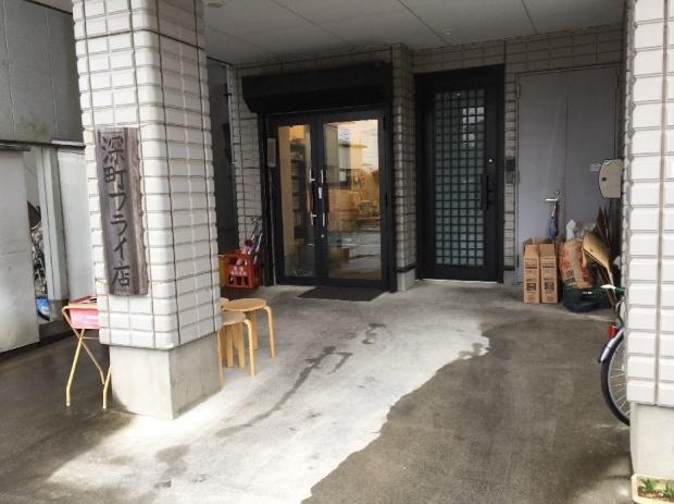 深町フライ店 (3)