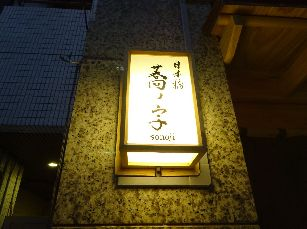 蕎ノ字@人形町 (3)