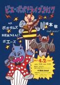 livekokuchi-2017.jpg