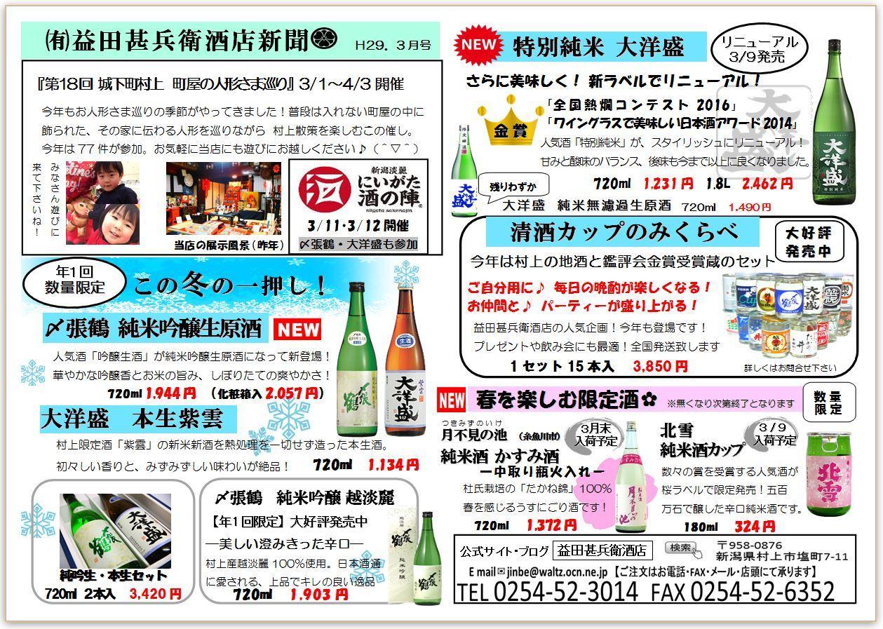 2017.3 新聞 表.JPG