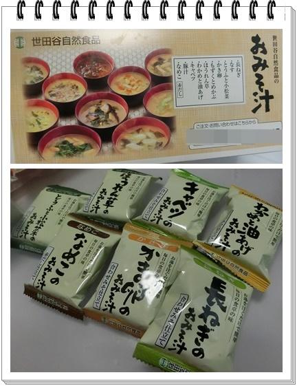 世田谷食品の味噌汁23
