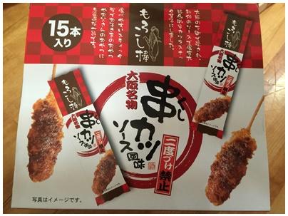 大阪3串カツソース味1