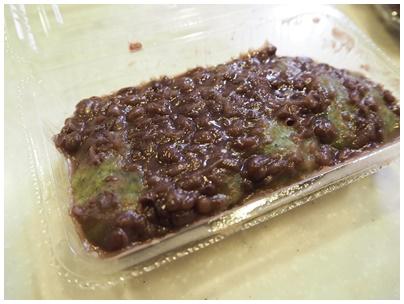 ヨモギ餡餅1