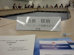 東京都表敬訪問