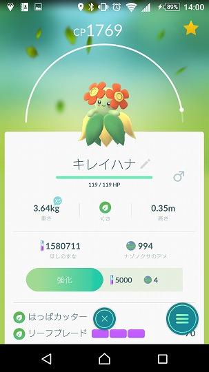 Screenshot_20170323-140044.jpg