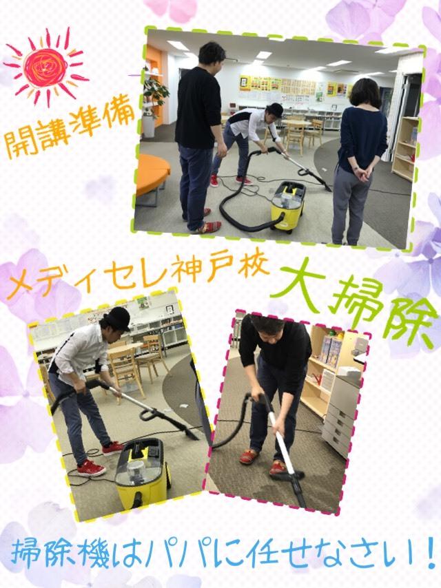 神戸校大掃除