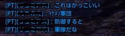 エル男ランサー+エレチャット