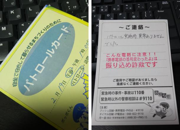 パトロールカード