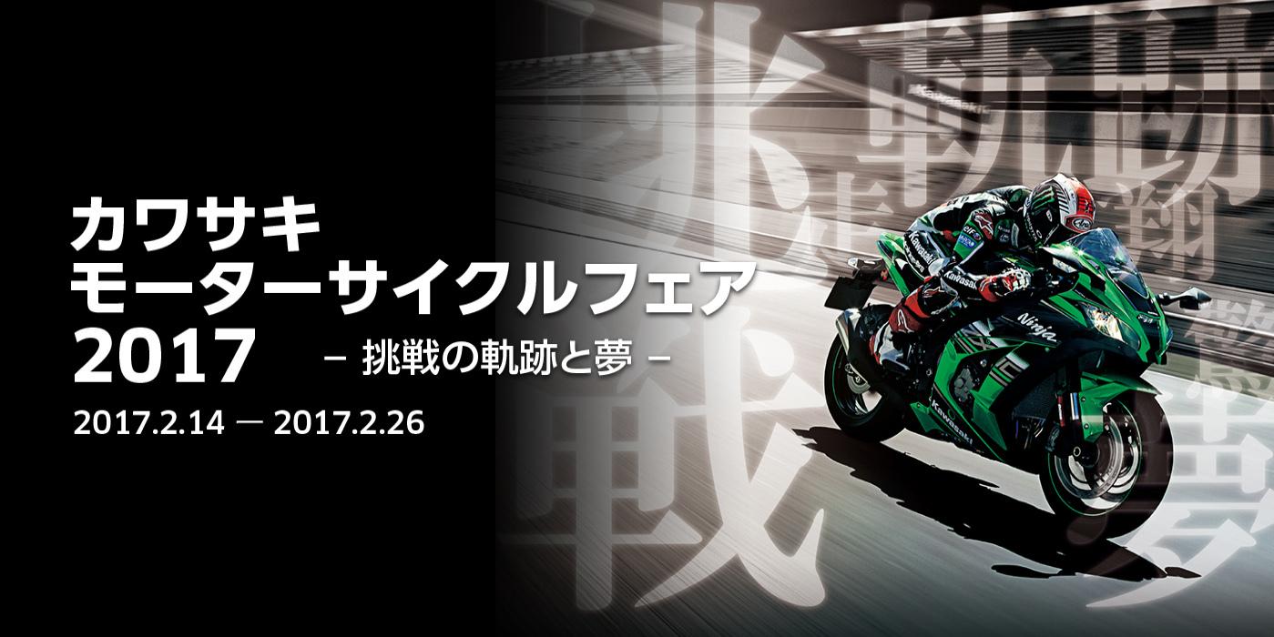 20170220_kawasakimotorcyclefair.jpg