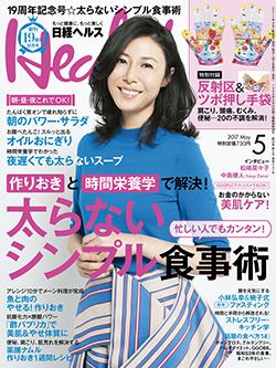 2017 日経ヘルス5月号 表紙