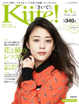 2017 Kiite 4 5月号 のぼせ