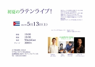 cuarteto meg5月小 (320x226)