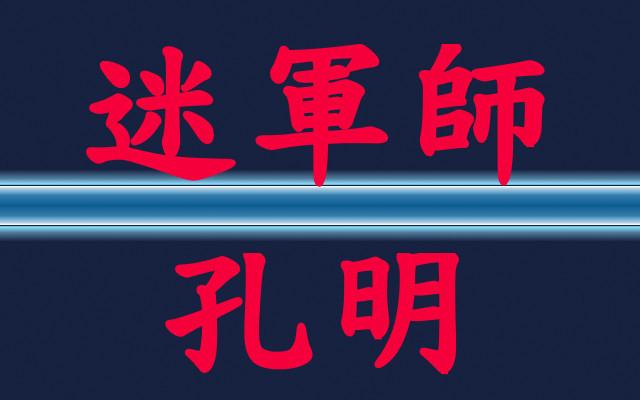 ブログロゴ_迷軍師孔明
