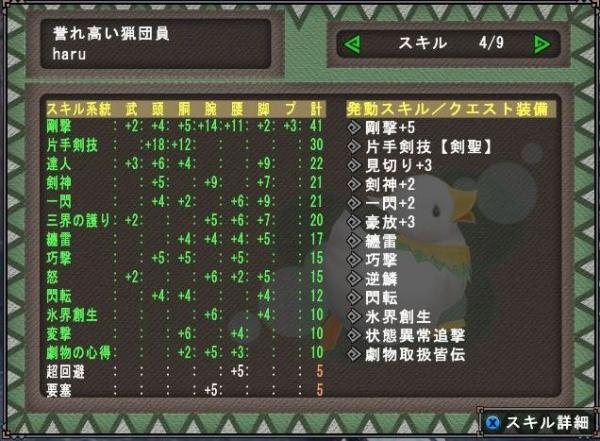 20170311_辿異片手装備スキル