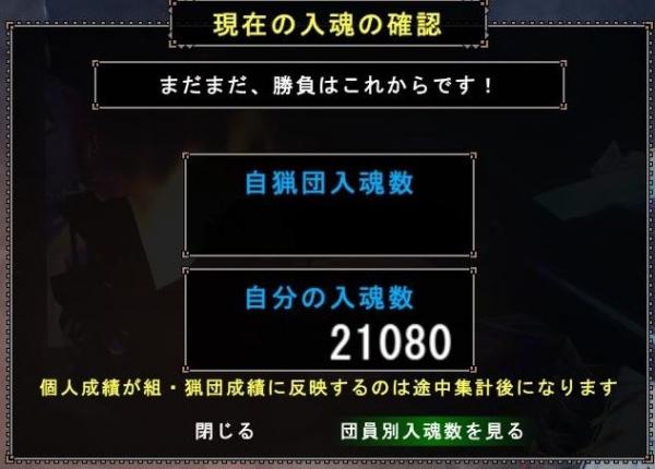 20170328_第107回狩人祭入魂結果
