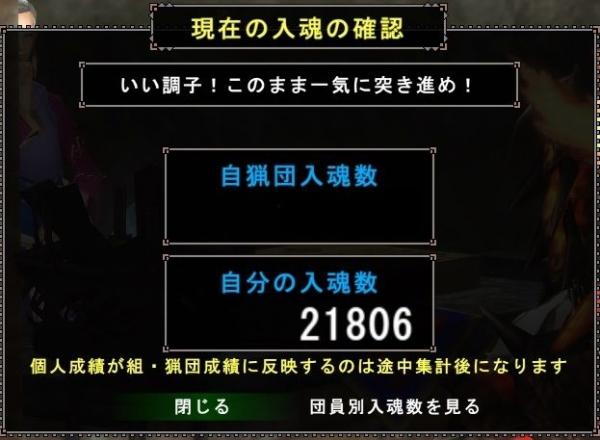 20170418_第108回狩人祭入魂数