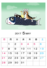 2017-5 カレンダーs