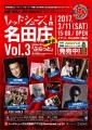 レッドシューズin名田庄Vol.3