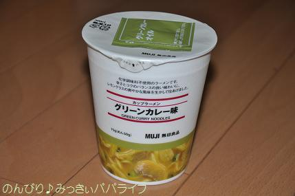 greencurrynoodle01.jpg