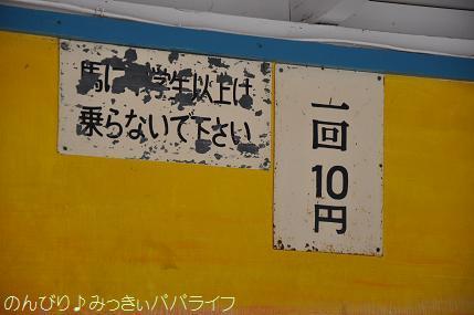 kidsyuenchi10.jpg