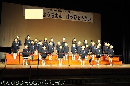 kindergartenhappyokai20170202.jpg