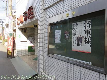 shogunsamaanatanotameni02.jpg