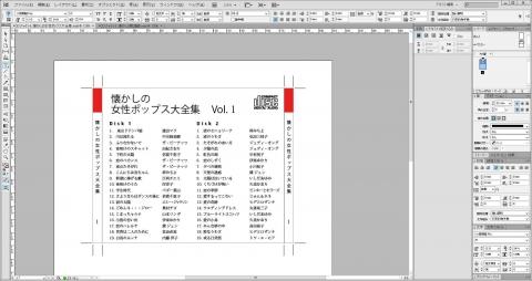 Adobe InDesign CDジャケットを作る