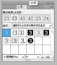 四角囲み数字 字形パネル InDesign インデザイン