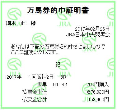 20180226hanshin5Rumatan.jpg