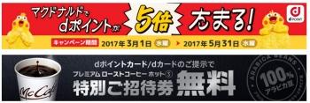 SnapCrab_NoName_2017-3-1_18-35-22_No-00.jpg