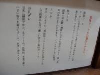壱富士@目黒・20170220・ソース