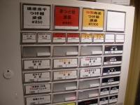 月と鼈@新橋・20170307・券売機