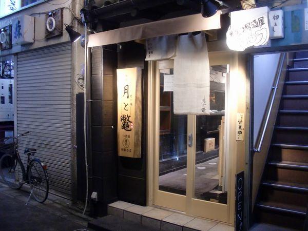 月と鼈@新橋・20170307・店舗