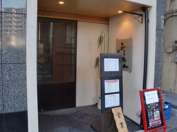 ふるめん@六本木一丁目・20170314・店舗