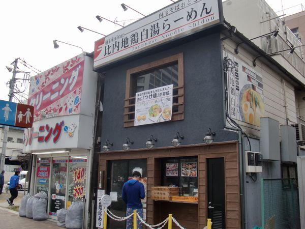 志道@東雲・20170319・店舗