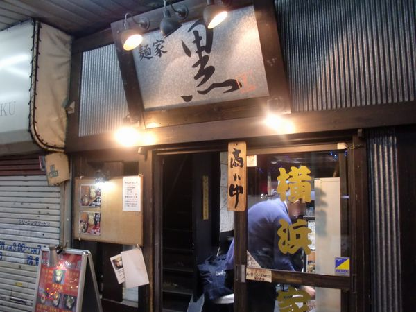 黒@目黒・20170321・店舗