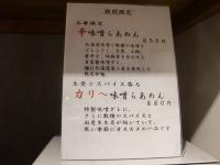 二階堂@九段下・20170328・限定メニュー