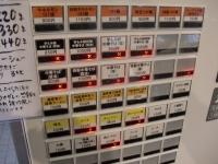 ちっちょ@渋谷・20170401・券売機