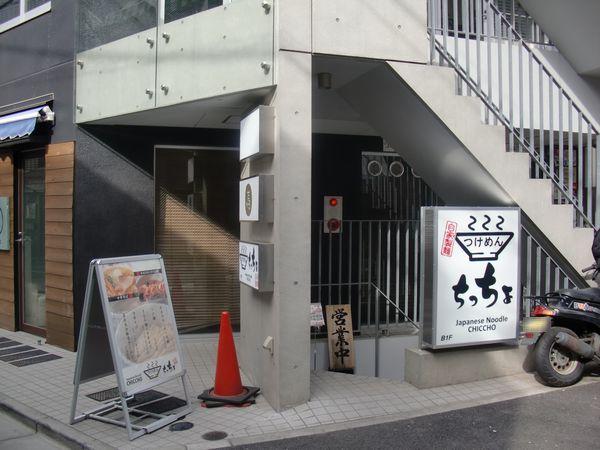 ちっちょ@渋谷・20170401・店舗