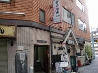 餃子酒場別館@豊洲・20170406・雑居ビル