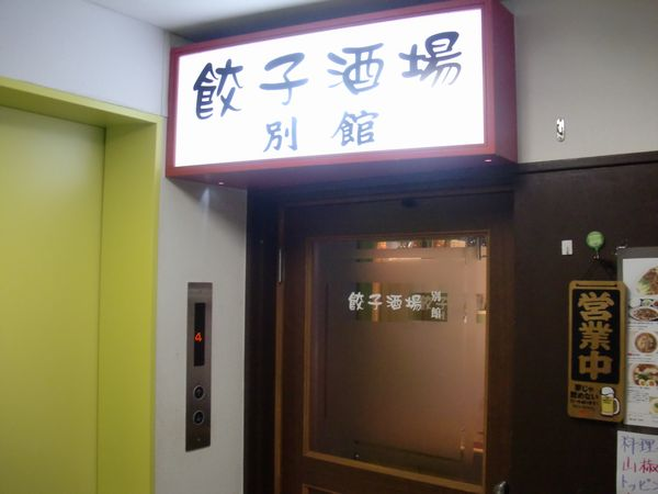 餃子酒場別館@豊洲・20170406・店舗